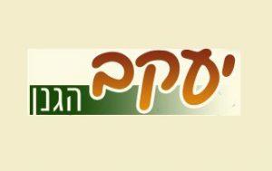 יעקב הגנן